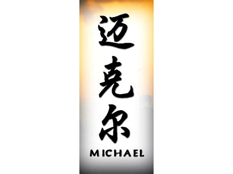 tattoo ideas for the name michael michael tattoo m chinese names home tattoo designs