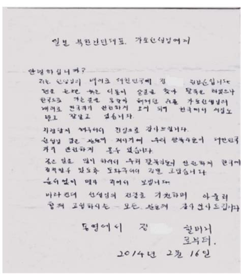 thank you letter to in korean 7 nk refugees waiting for help northkoreanrefugees