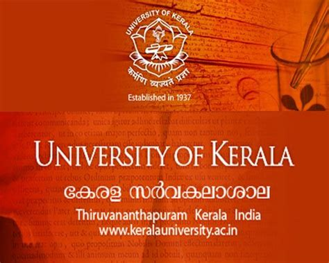 Kerala Mba Entrance 2016 by Kerala Mba Evening Programme 2016 Eligibility