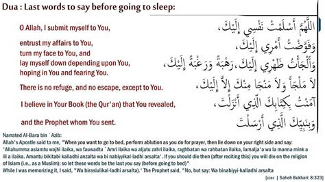 how do you say my bed in dua last words to say before going to sleep آخر ما أن