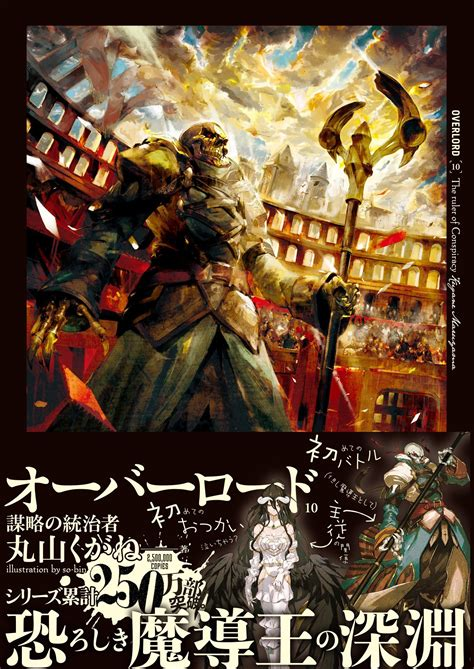 film anime overload image overlord volume 10 alt cover png overlord wiki