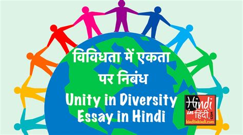 Essay On Unity In Diversity by Essayunity In Diversity In Indian Antenna Test Engineer Sle Resume