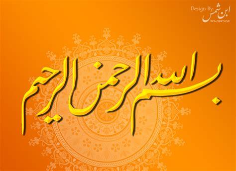 search results  bismillah kaligrafi calendar