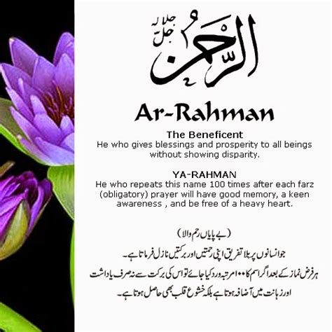 who is ar rahman allah mp3 download the 99 beautiful names of allah with urdu and english