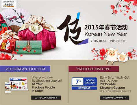 new year 19th february lotte global lotte global event 2015 korean new year