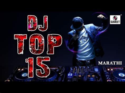 shantabai mp3 dj remix song download dj top 15 marathi dj songs jukebox roadhow songs 2016