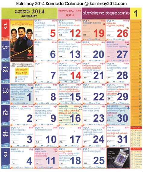january  kannada kalnirnay calendar website resources