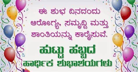 How To Wish Happy Birthday In Kannada Pin Kannada Happy Birthday Wishes And Christian Greeting E