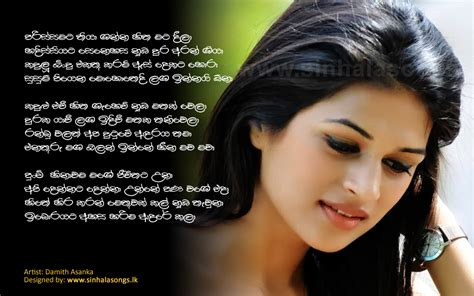sinhala song new parissamata thiyaganna lyrics damith asanka