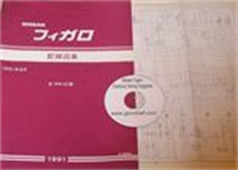 nissan figaro electrical wiring diagrams dvd www