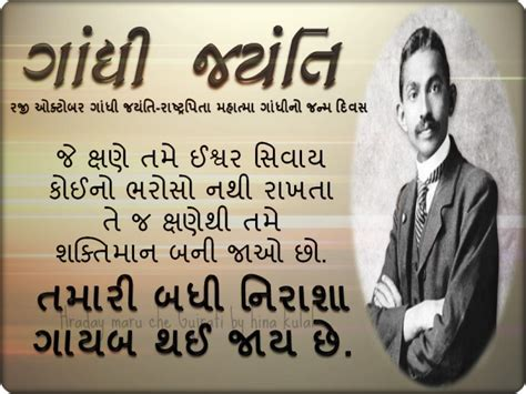 biography of mahatma gandhi in gujarati language essay on mahatma gandhi in gujarati language phaliyan