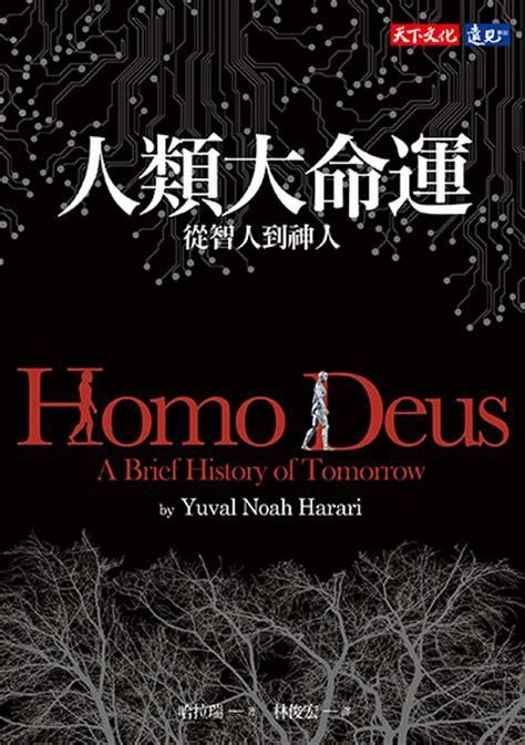 homo deus a brief 0062464310 天下文化 人類大命運
