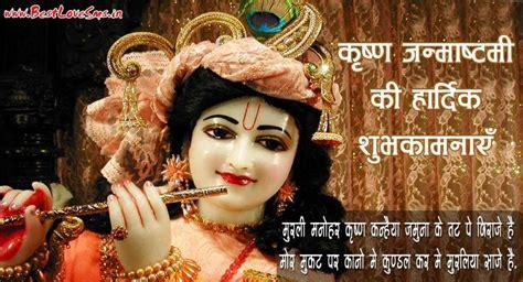 krishna biography in hindi language happy krishna janmashtami quotes in hindi english for