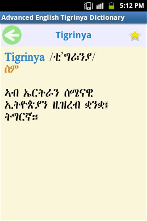 english tigrinya dictionary latest version apk