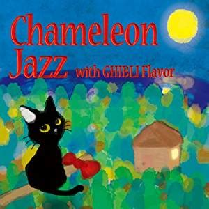 you are one in a chameleon books keiko chameleon jazz with ghibli flavor