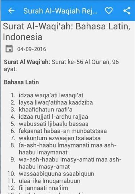 surah al waqiah arab latin apk  gratis buku