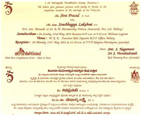 Wedding Invitation Online Wedding And Jewellery Wedding Invitation Wording Samples In Kannada