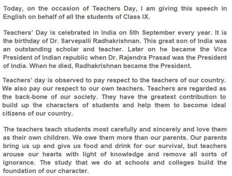 Teachers Day Essay by Teachers Day Speech Some Lines Essay श क षक द वस पर न बन ध
