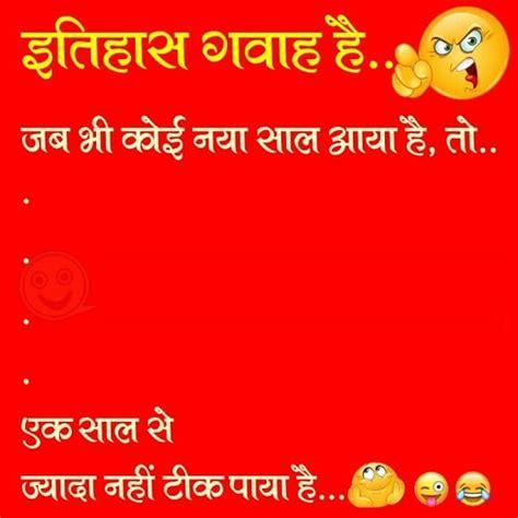 jokes happy new year 2018 jokes hindi jokes sms messages