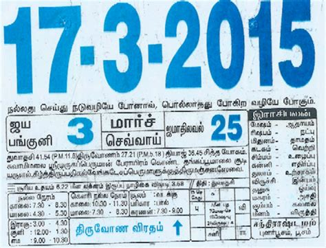 Tamil Calendar 2015 Search Results For Tamil Calander2015 Softwer Calendar