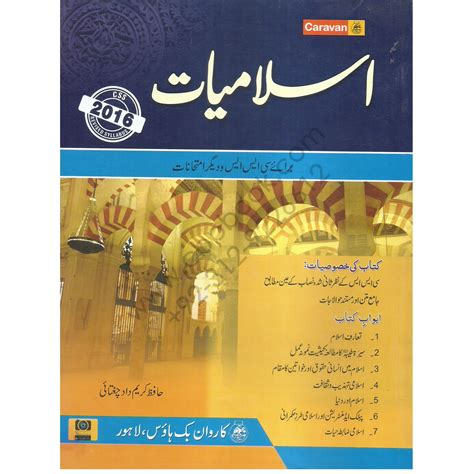 css tutorial in urdu pdf download caravan islamyat in urdu for css by hafiz karim dad