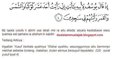 Indeks Al Quran Cara Mencari Ayat Al Quran Arkola doa nabi yusuf ayat 4 untuk mencari jodoh terbaik