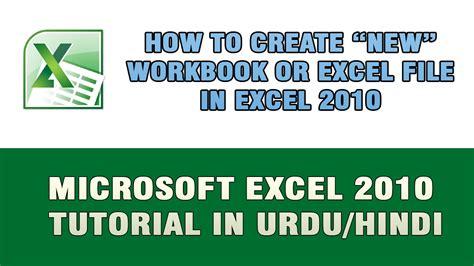 ms excel 2010 tutorial in urdu microsoft excel 2010 tutorial in urdu hindi how to