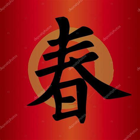 imagenes de simbolos chinos de buena suerte s 237 mbolos chinos buena suerte vector de stock 169 kchungtw