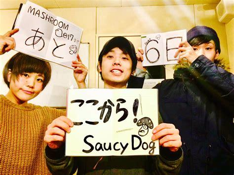 saucy dogs 石原 慎也 saucy saucydog sinn