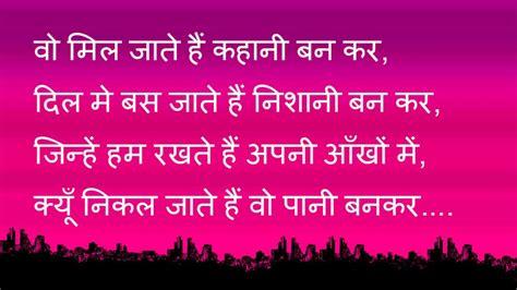 hindi shayari image 312 hindi shayari image wallpaper photo hd free download