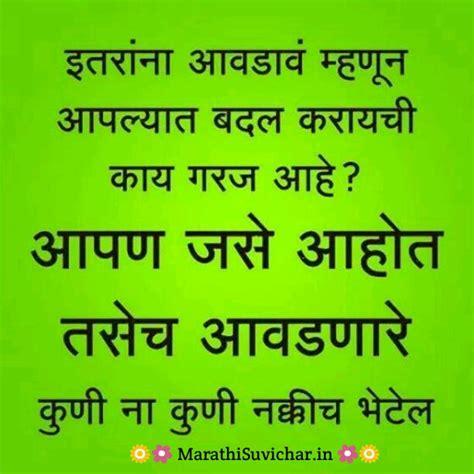 life quotes marathi page 6 marathi suvichar marathi quotes