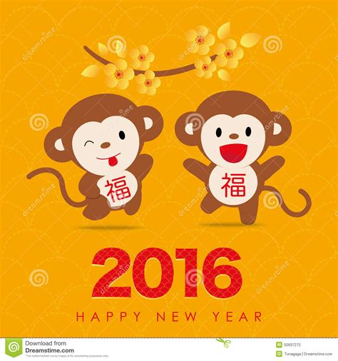 new year 2016 monkey clipart 2016 monkey new year greeting card design stock