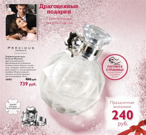 Parfum Precious Moments Oriflame precious moments oriflame perfume a fragrance for 2010