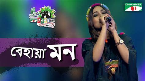 new song 2017 hd downlod behaya mon 2017 bangla music video hd ft anisha