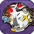 Tretta Trophy Reshiram 1 arceus ultimate challenge bulbapedia the community