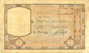 syria 1 livre bank note