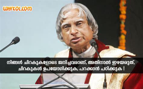 abdul kalam malayalam quote about dreams whykol apj abdul kalam thoughts malayalam inspirational quotes