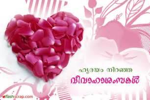 Wedding Wishes Malayalam Quotes Wedding Wishes Flashscrap Com