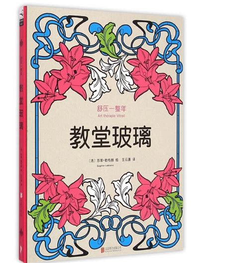 korean anti stress coloring book therapie mandala 100 coloriages anti stress church