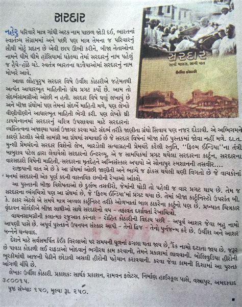 Sardar Vallabhai Patel Essay In Gujarati by Sardar Sacho Manas Sachi Vaat Gujarati Books Reviews Gujarati Articles