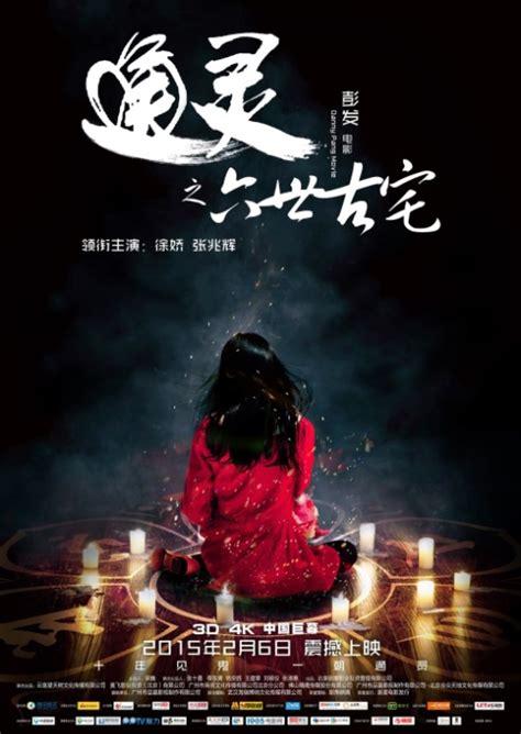 film kolosal china 2015 psychic 2015 china film cast chinese movie