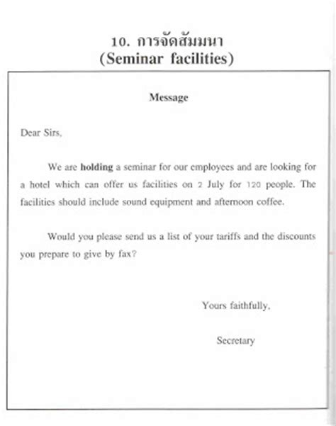 Request Letter To Conduct Seminar Sle Comment After Seminar Just B Cause