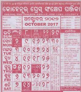 Calendar 2018 Odisha Odia Calendar 2017 Odisha Govt Calendar 2017 Free