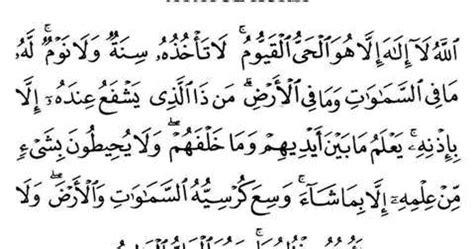 doa ayat kursi bacaan terjemahan  tulisan arab