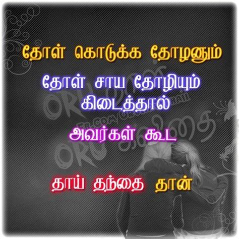 friendship tamil quotes images tamil friendship quotes wallpapers desktop wallpapers