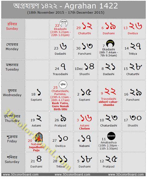 bengali calendar 1422 pdf free bonus brida