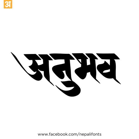tattoo font generator in hindi 21 best hindi calligraphy images on pinterest hindi