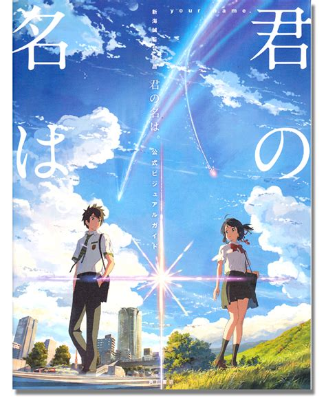 Anime Your Name by Your Name A Review The B W C