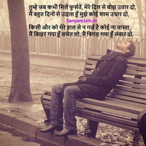 best urdu sher dard bhari poetry sher o shayri wallpaper on sad