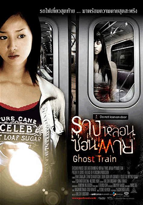 ghost film ghost on train ghost train dur 233 e 90min genre horreur drame film